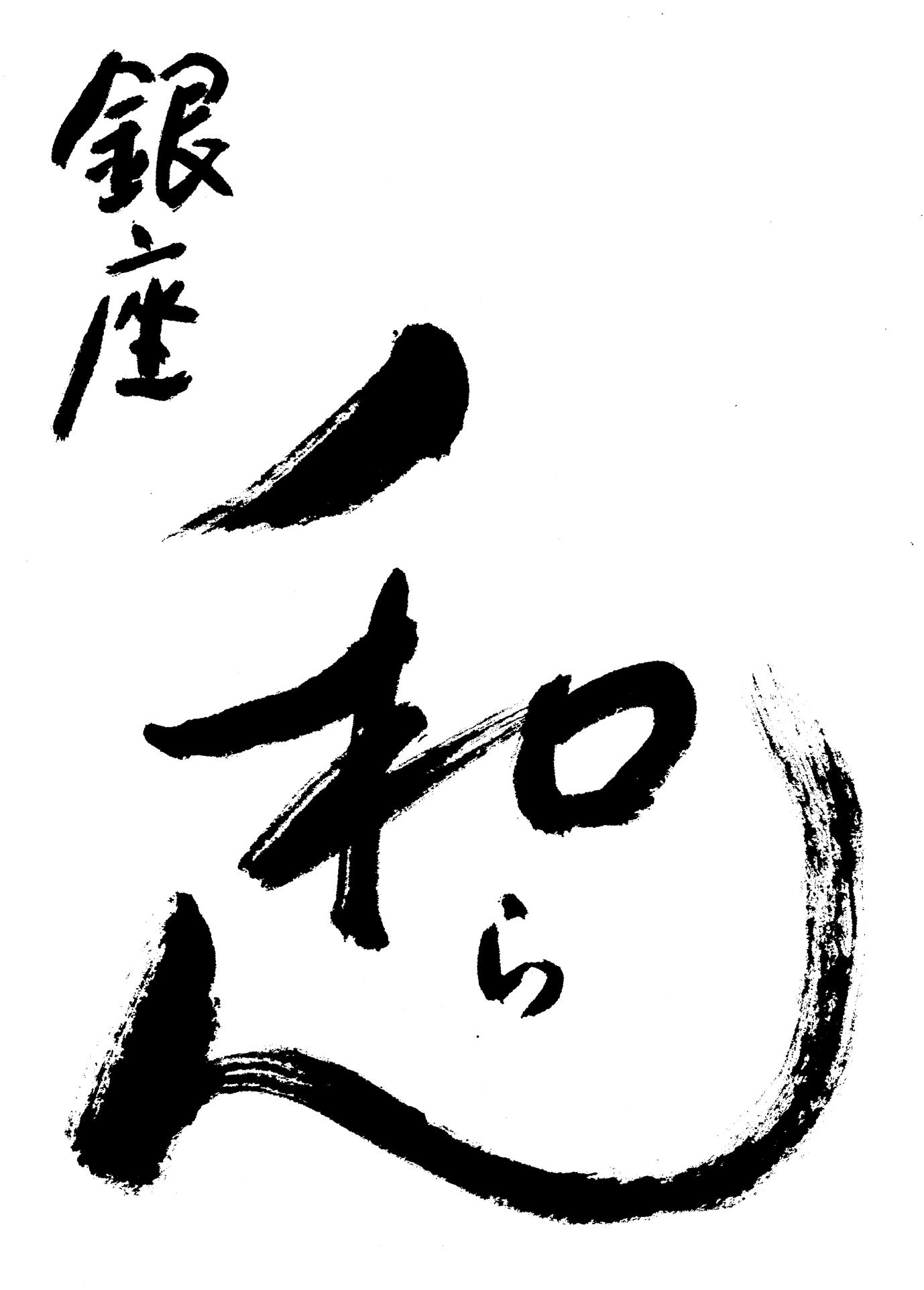 和らん logo