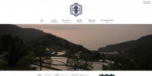 北雪酒造ホームページTOP