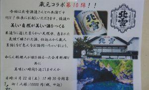 北雪酒造,蔵元,イベント