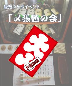 「〆張鶴の会」蔵元コラボイベント 満員御礼