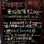 和らんち1000円メニュー⬇︎ ◉富士野豚とんかつ定食【味噌バターソース】  ◉鰹たたきトロロがけ丼  ⬇︎和らんち1500円メニュー⬇︎ ◉豪華お刺身定食  そして大変ご好評頂いております、 ⬇︎和らんち2000円メニュー⬇︎ ◉東北御膳