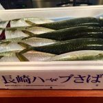 長崎ハーブ鯖