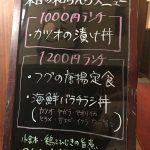 和らんランチ20171106