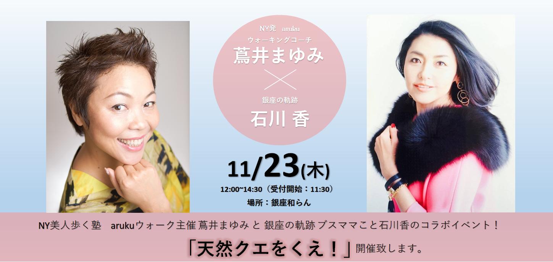 蔦井まゆみ×ブスママ石川香コラボイベント「天然クエをくえ!」告知ポスター