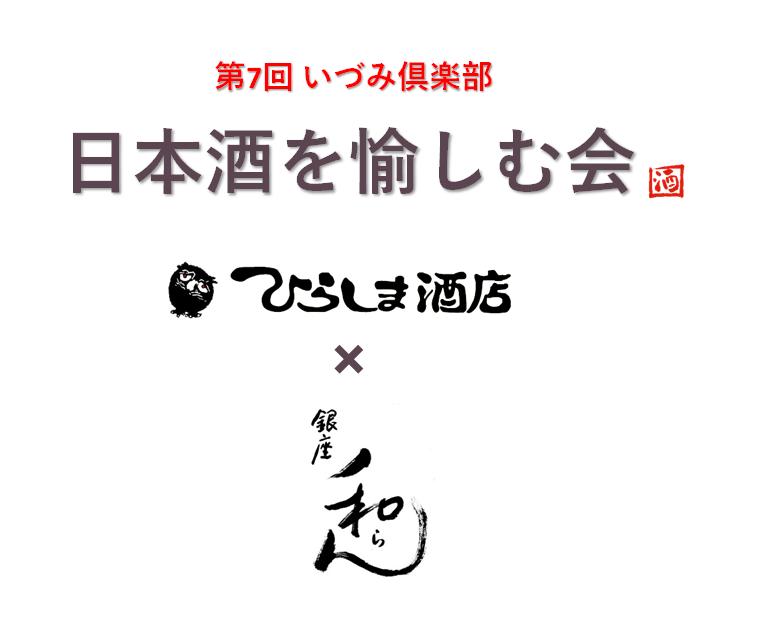 第7回いずみ倶楽部 ひらしま酒店